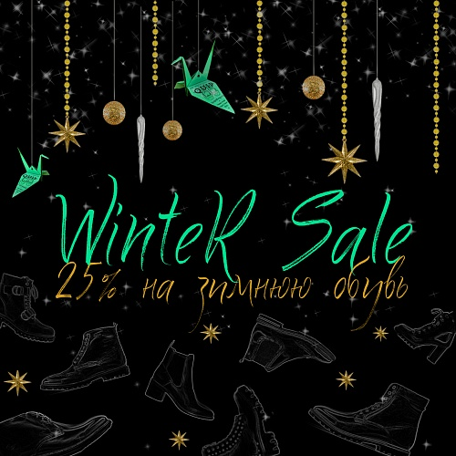 Winter Sale с 17 по 31 декабря!